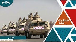 فاطمة عيد تطرح أغنيتها الجديدة 'اطمني' ..فيديو