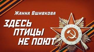 Жанна Вшивкова - Здесь птицы не поют