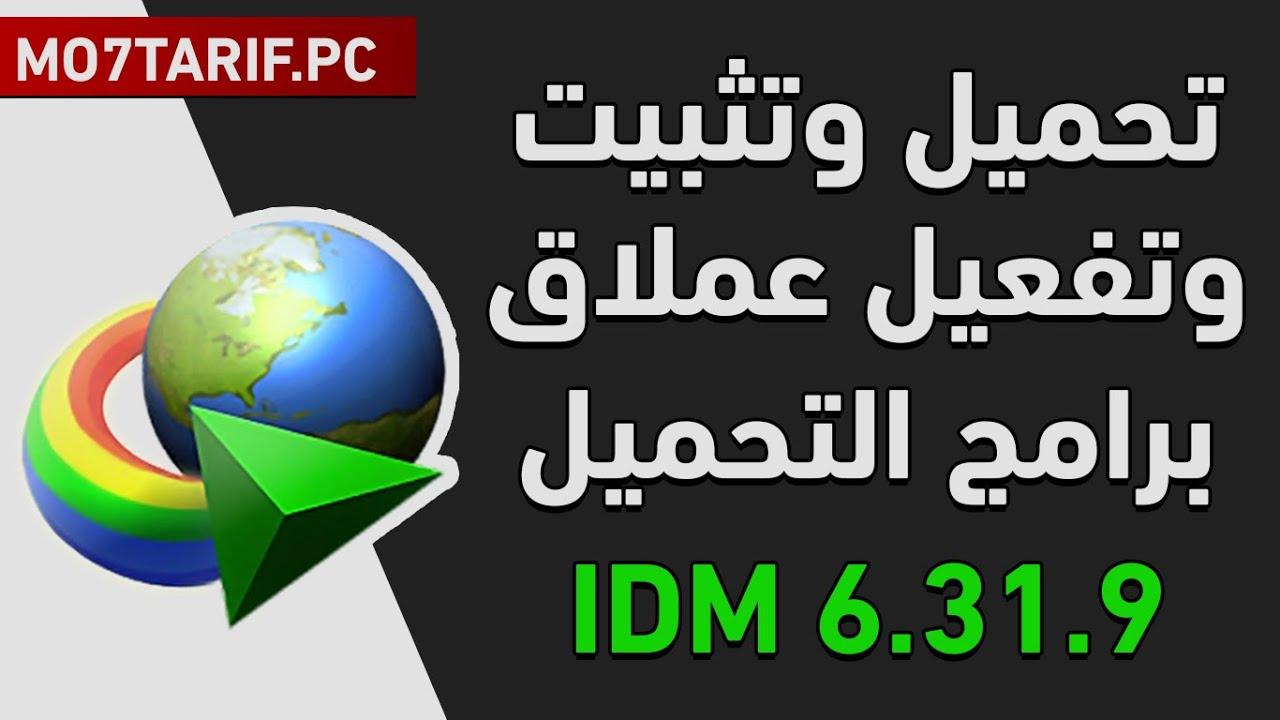 تحميل + تفعيل Internet Download Manager كامل مفعل مدى الحياة | بدون رسائل مزعجة | IDM 6.31 Build 3