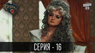 Сказки У / Казки У - 2 сезон, 16 серия | Сериал 2016