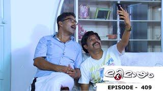 Episode 409 | Marimayam | Mobile Mania...! | Mazhavil Manorama