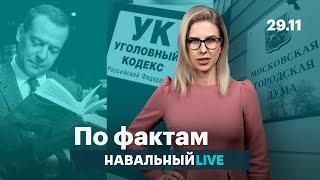 🔥 Как Навальный ходил в Мосгордуму. Честный бизнес. Аналог «Википедии»