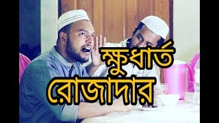 এ কেমন রোজাদার | Bengali During On Ramadan | New Bangla Funny Video 2018 | Voboghure Production Ruja