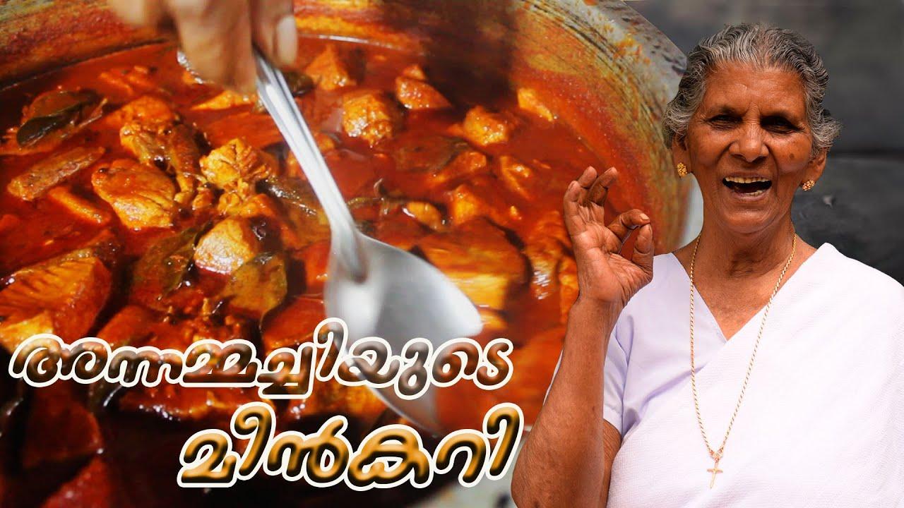 അന്നമ്മച്ചിയുടെ സൂപ്പർ ഹിറ്റ് മീൻ കറിAnnammachedathi special fish curry | Annamma chedathi special