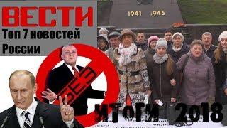 Голодная Россия: хроники геноцида. ИТОГИ 2018. Вести БЕЗ Киселева. ТОП 7 абсурдных событий в РФ