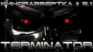 КиноРазвертка #5-1 Terminator [История создания] Терминатор, T2 Судный день, T2-3D ОБЗОР Спецэффекты