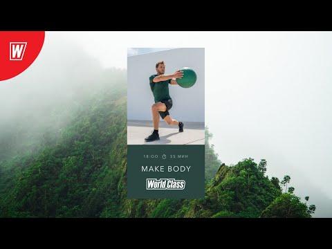 MAKE BODY с Еленой Дубас | 22 апреля 2020 | Онлайн-тренировки World Class