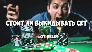 Покер раздачи №93. Стоит ли выкидывать сет на 3бет.  Школа покера Smart-poker.ru