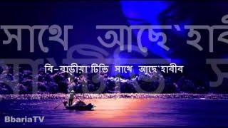 ওরে নীল দরিয়া বাংলা গান ( Ore Nil Doriya Lyrics )