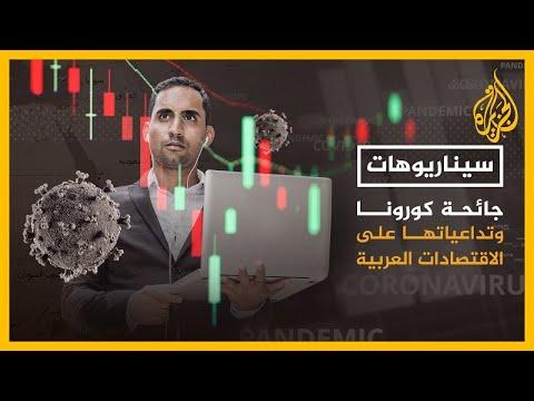 سيناريوهات - جائحة #كورونا وتداعياتها على الاقتصادات العربية  - نشر قبل 5 ساعة