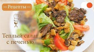 Теплый салат с Печенью - Простые рецепты вкусных блюд