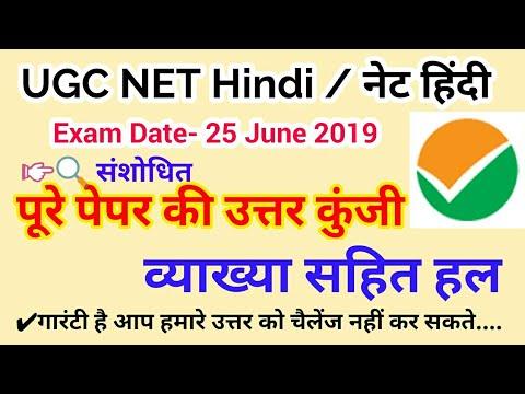 UGC NET Answer Key    NET Full Paper Analysis & Explanation    NET June 2019 Examination Review  JRF