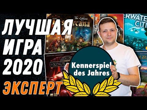 KennerSpiel Des Jahres  Лучшая Настольная игра в Германии