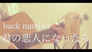 君の恋人になったら / back number (cover)