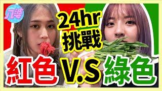 【挑戰】只吃紅色或綠色!24小時只吃單色食物挑戰!超級困難!【單色挑戰#1】│八婆BESTIES