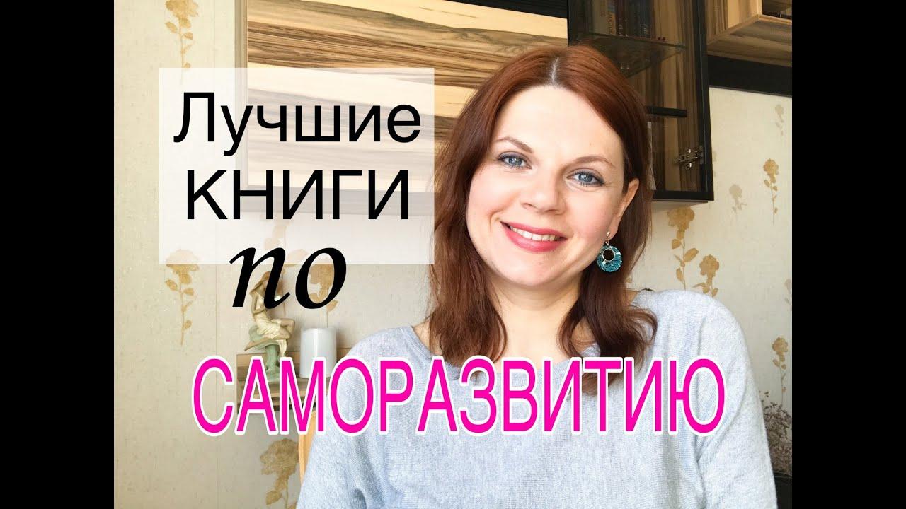 ЛУЧШИЕ КНИГИ ПО САМОРАЗВИТИЮ/ МОЙ ТОП-5 КНИГ - YouTube