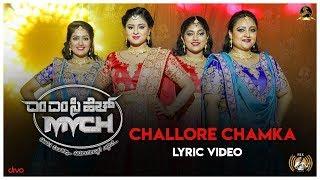 Challore Chamka Lyric   Premigalige MMCH  Meghana,Samyukta,Deepti,Prathama SridharV Sambhram