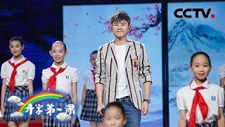[ 2018开学第一课 ] 少年强则国强 张杰演唱《少年中国说》充满激情和力量 | CCTV
