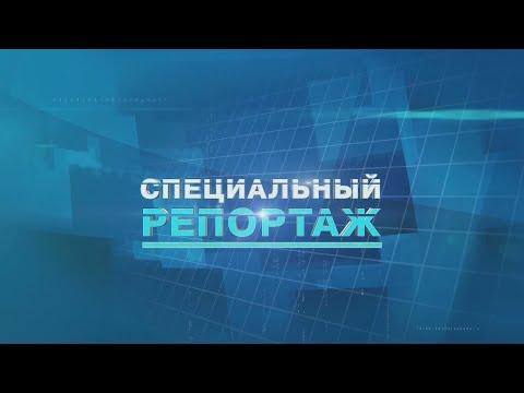 СПЕЦИАЛЬНЫЙ РЕПОРТАЖ 2 АПРЕЛЯ 2020 Г.