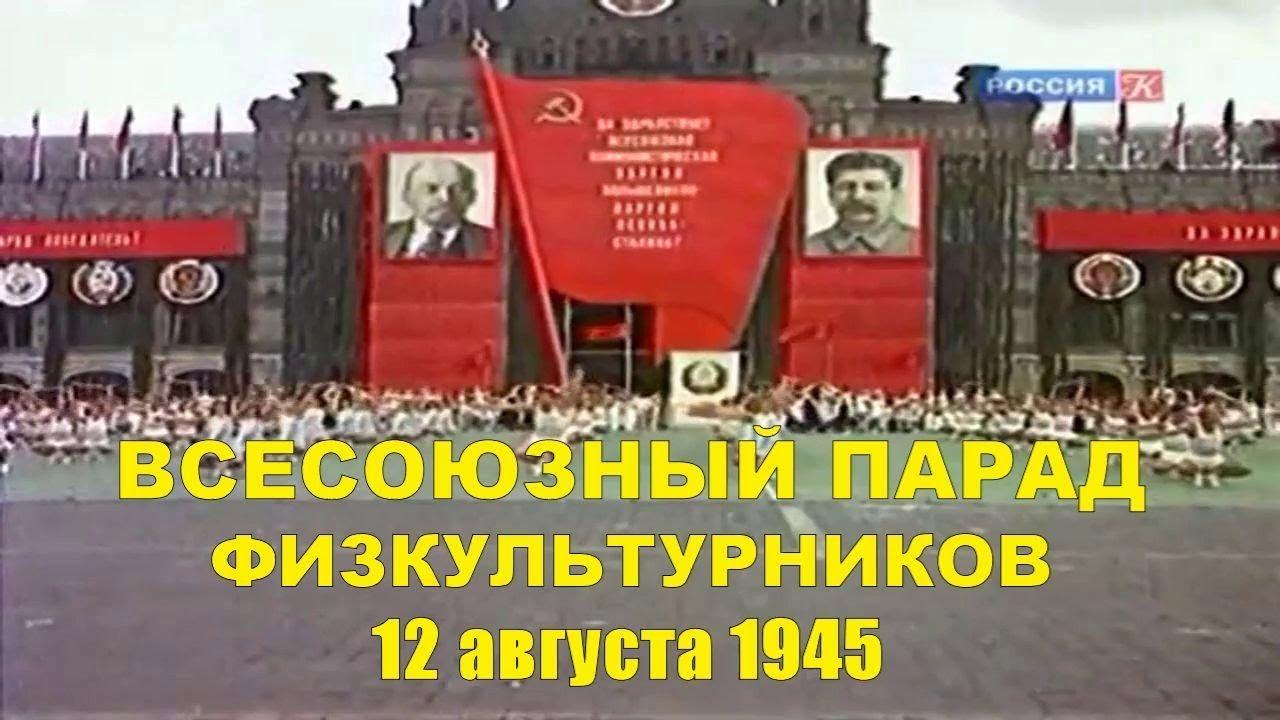 СССР ВСЕСОЮЗНЫЙ ПАРАД ФИЗКУЛЬТУРНИКОВ 12 августа 1945 (HD) - YouTube
