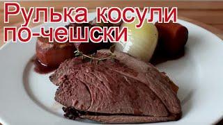 Рецепты из косули - как приготовить косули пошаговый рецепт - Рулька косули по-чешски за 240 минут
