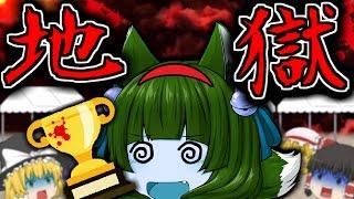 【ゆっくり茶番】世界一危険なリレー!?ゆっくり達の運動会 #後編!!【たくっち】 thumbnail