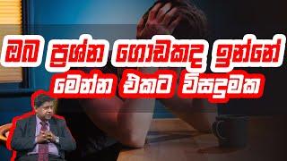 ඔබ ප්රශ්න ගොඩකද ඉන්නේ මෙන්න එකට විසදුමක් | Piyum Vila | 07-09-2020 | Siyatha TV Thumbnail