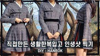 DIY :체크무늬 생활한복 만들기 / 샤이공방