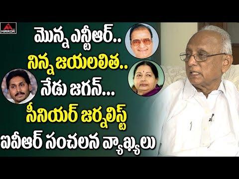 Senior Journalist Inuganti Venkat Rao Confident About Ys Jagan Become CM | AP Politics | Mirror TV