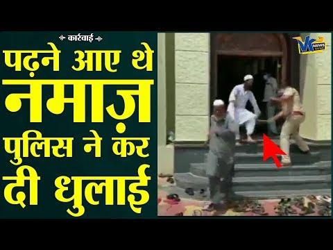 लॉकडाउन में मस्जिद में नमाज़ पढ़ने आए लोगों को पुलिस ने जमकर धूना!
