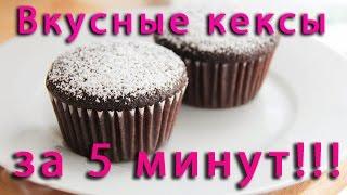 как готовить кексы видео