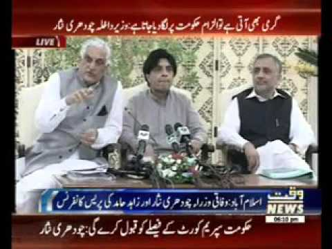 Ch Nisar Press Conference