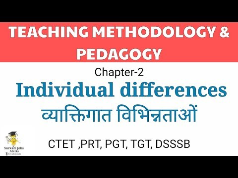 वैयक्तिक भिन्नता ||Individual Differences in Hindi || Dk gupta