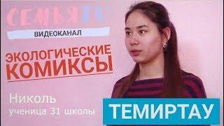 Семья TV Экологические комиксы Школа №31 2018