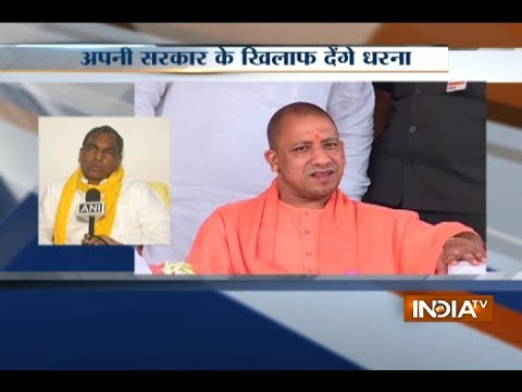 Yogi Govt Minister OP Rajbhar to protest against his own government Mp3