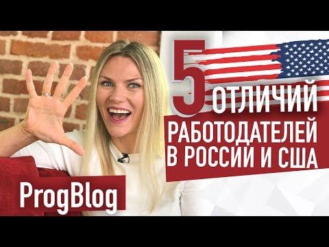 Prog Blog  | Виктория Бородина - 5 Отличий работы и работодателей в России и США