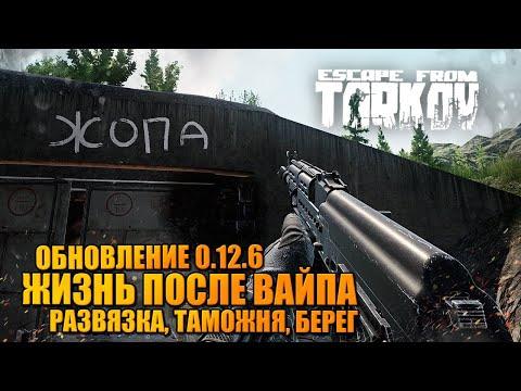 ЖИЗНЬ ПОСЛЕ ВАЙПА 0.12.6 🔥 не умереть от читера за стрим)) день 5