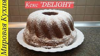 Кекс DELIGHT английская кухня