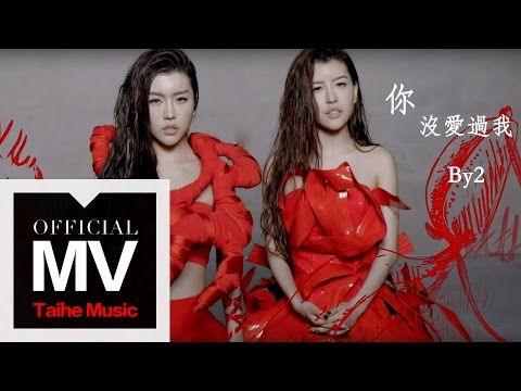 By2 2015 新歌【你沒愛過我】官方完整版 Mv(專輯:cat And Mouse)