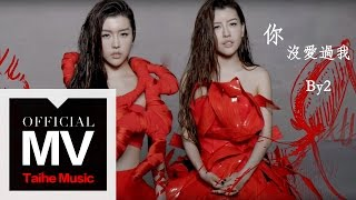 Repeat youtube video By2 2015 新歌【你沒愛過我】官方完整版 MV(專輯:Cat and Mouse)