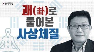 [3분 인문학] 괘(卦)로 풀어본 사상체질 _홍익학당