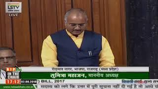 Shri Rodmal Nagar on The Constitution (One Hundred and Twenty-Third Amendment) Bill, 2017