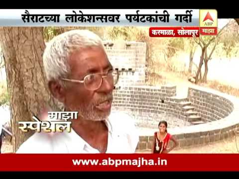 Karmala, Solapur: New Trend  Sairat Locations, New Tourist Spot  Story  19:05:2016