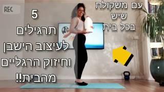 5 תרגילים לעיצוב הישבן וחיזוק הרגליים מהבית | ללא ציוד מקצועי | אימון בית עם שרון