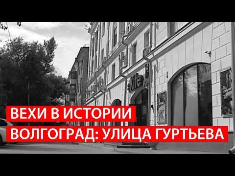 Волгоград, улица Гуртьева