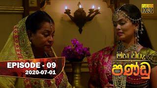 Maha Viru Pandu   Episode 09   2020-07-01 Thumbnail