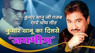 कुमार सानू गजब गा दिये बाबा साहेब जी का गीत- हीन्दी में