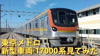 東京メトロ有楽町線・副都心線むけ新型車両17000系の報道公開に行ってきた