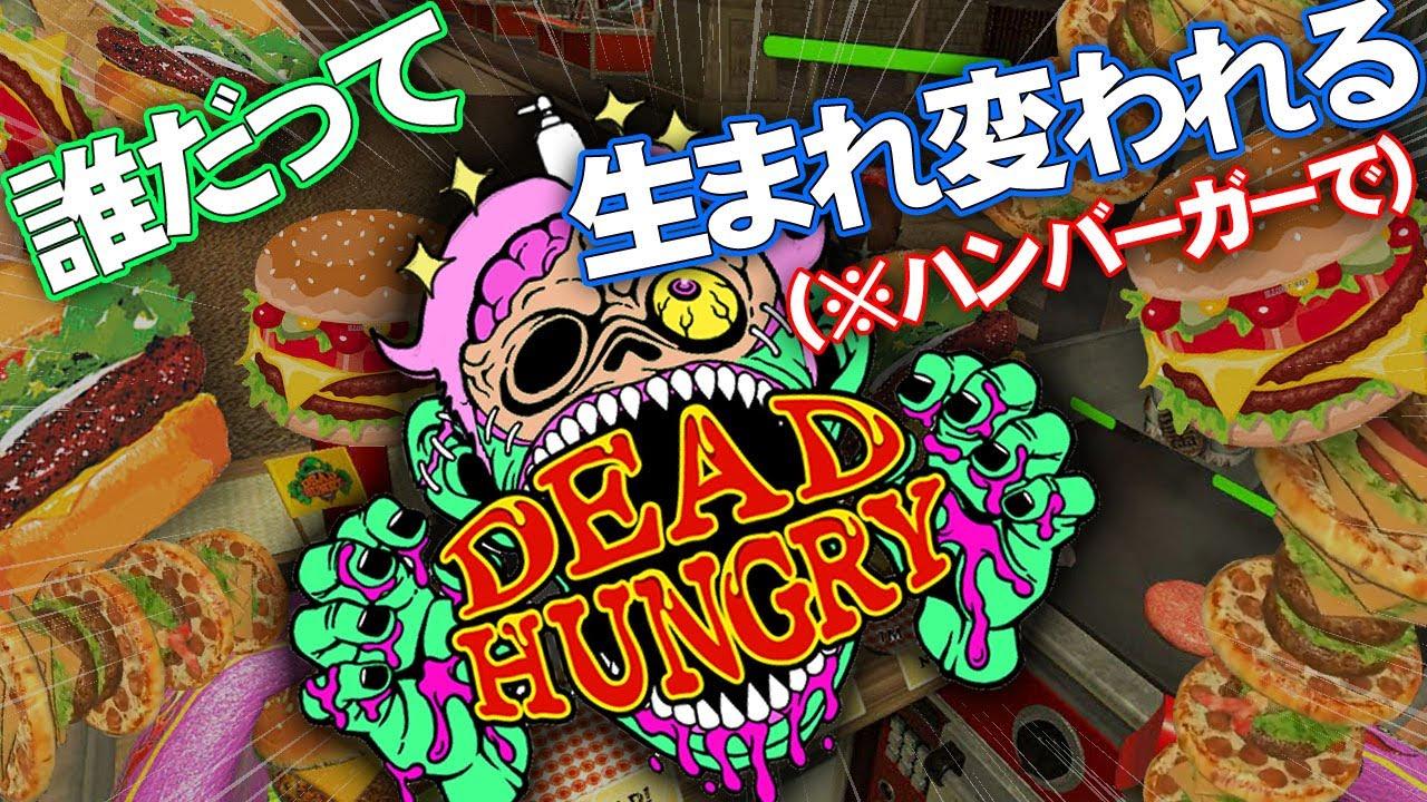 【Oculus Link】めちゃくちゃ楽しいVR料理ゲーム!ゾンビをきれいにするハンバーガー作ります Dead Hungry rift PCVR PSVR( Quest で遊ぶにはPCが必要)