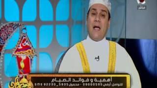الصديقان   فضيلة الشيخ/ مظهر شاهين .. يشرح كفارة افطار الشخص المريض في رمضان